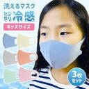 【3枚セット】冷感マスク 子供 クールマスク 子供用 キッズ キッズサイズ ひんやり 冷たい サラサラ 冷感 クール 新品 人気 新作 送料無料 ファッション おしゃれ 8Y30