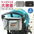 赤ちゃんとのお出かけに!おしゃれで大容量なベビーカーバッグのおすすめを教えてください。