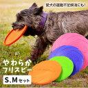 フリスビー 犬 おもちゃ ペット 柔らかい カラフル 噛むおもちゃ 投げる 円盤 柔らかい 滑り止め 遊び ストレス解消 犬 猫 8V47 その1