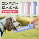 【新入荷!】ペット 水飲み 水 散歩 犬