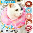 エリザベスカラー ソフト 猫 柔らかい ふわふわ かわいい 術後ウェア 傷口保護 ドーナツ 小動物 ペット ...
