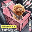 ドライブボックス 小型犬 犬 犬...