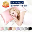 【P5%還元】枕カバー 43×63 50×70 シルク 乾燥...