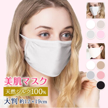 【P5%還元】マスク 在庫あり シルクマスク シルク シルク100% 洗える 布マスク おやすみマスク 睡眠 花粉症 肌荒れ防止 アトピー 乾燥対策 保湿 通気性 肌に優しい 紫外線 シルク 柔らかい シルバー ホワイト ベージュ ピンク シンプル 送料無料 8U90
