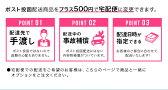 【配送方法を宅配便に変更するオプション】