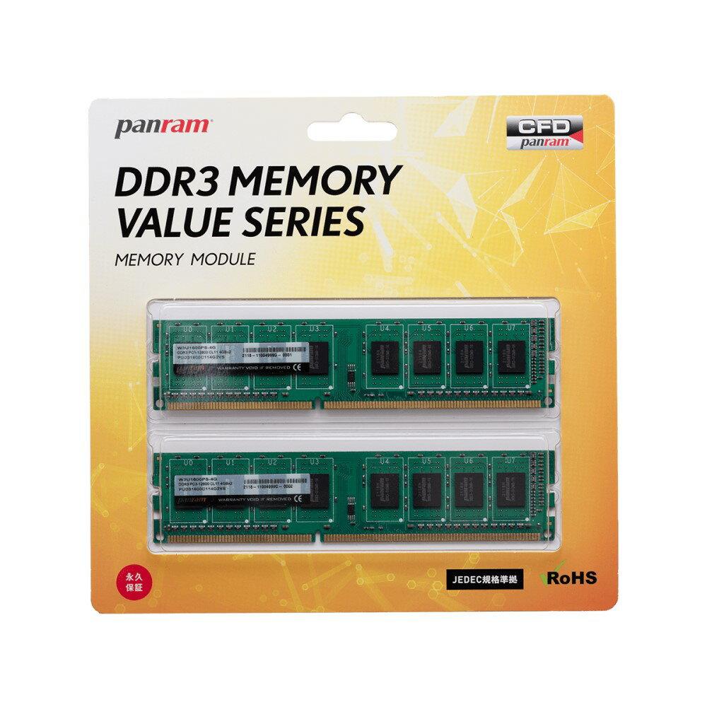CFD W3U1600PS-8G [DDR3-1600/8GB x2枚] デスクトップ用メモリ 240pin DIMM 2枚組動作確認済セット画像
