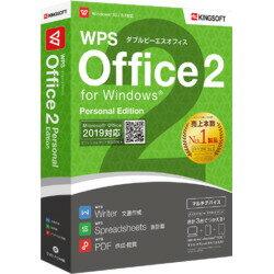 キングソフト WPS Office 2 Personal Edition (DVD-ROM版) WPS Office 2 シリーズ 文書作成、表計算、PDF作成・閲覧機能
