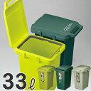 ゴミ箱 コンテナスタイル 33J スリム ダストボックス キッチン シンプル おしゃれ オムツ入れ 生ゴミ 匂い漏れ カラフル 屋外 屋内 新生活 一人暮らし