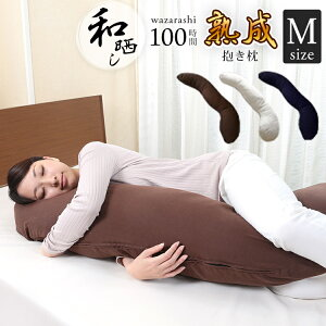 和晒し ダブルガーゼ BIG 100時間熟成抱き枕 2点セット ( 抱き枕本体+専用カバー1枚 ) 125×60×27 ...