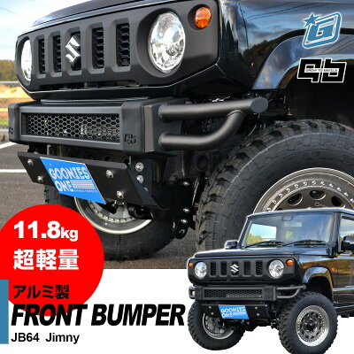 JB64新型ジムニーアルミ製フロントバンパー