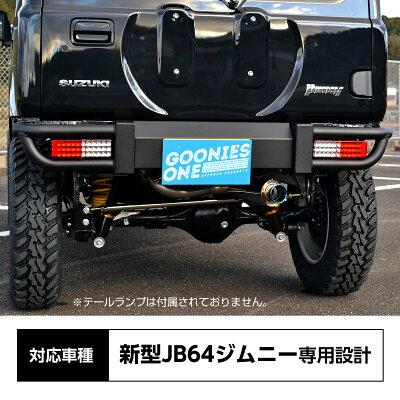 JB64新型ジムニーアルミ製リアバンパー
