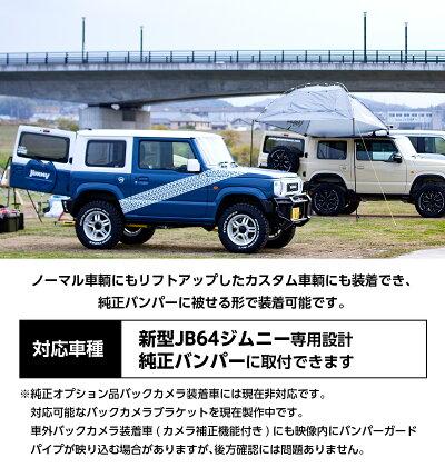 JB64ジムニー専用フロントリアバンパーガード