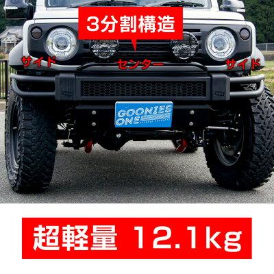 JB74新型ジムニーシエラアルミ製フロントバンパー
