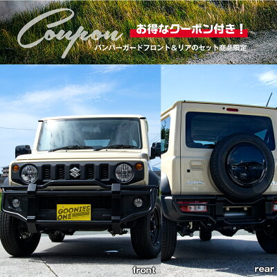 JB74ジムニー専用フロントバンパーガード