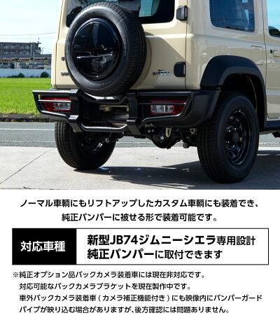 JB74ジムニー専用リアバンパーガード
