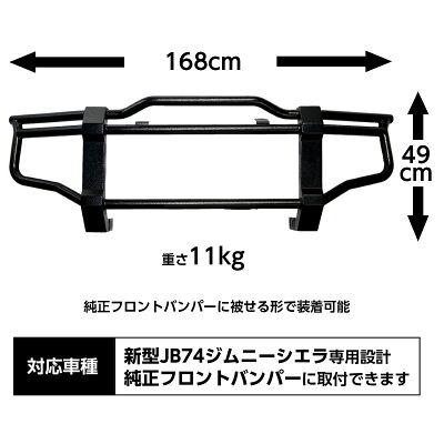 JB74ジムニーシエラ専用GBフロントバンパーガード