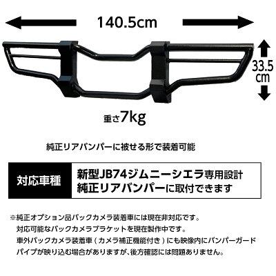 JB74ジムニーシエラ専用GBリアバンパーガード