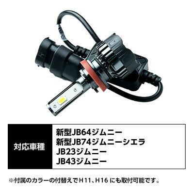 LEDフォグランプ3カラー切替タイプH11H16