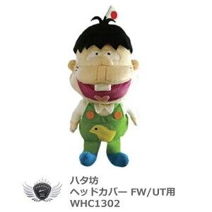 おそ松くん ハタ坊 ヘッドカバー FW/UT対応【キャラクター】【あす楽】