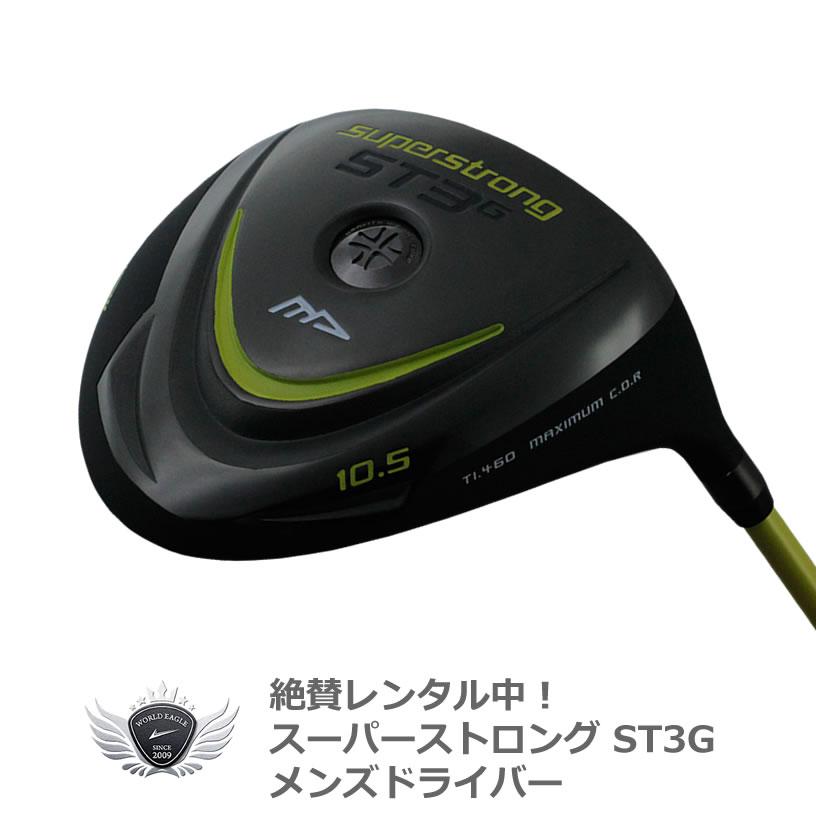 試打レンタル! MDゴルフ スーパーストロング ST3 ドライバー【試打】【レンタル】【fy16REN07】