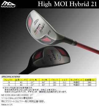 HighMOIハイブリッド21°【フレックスRorS】【MDゴルフ】【送料無料】