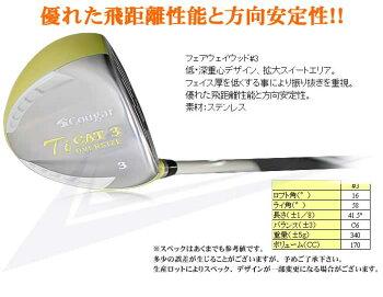 【2009年最新モデル】クーガーレディースTI-CAT-3フェアウェイウッド3番【クーガー】【送料無料】