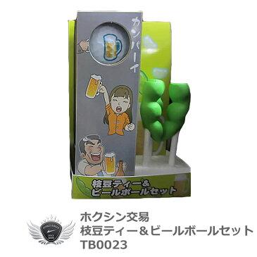 枝豆ティー3本 ビールボール3球セット TB0023