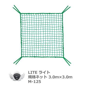 規格ネット3.0x3.0m【M-125】【ライト】