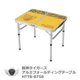 プロ野球 NPB!阪神タイガース アルミフォールディングテーブル HTTB-8758 ゴールデンウィーク 夏休み