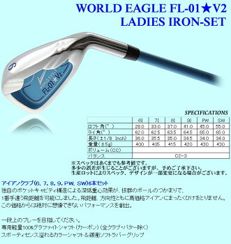 ワールドイーグルFL-01★V2レディースアイアン6本セット【ブルー】