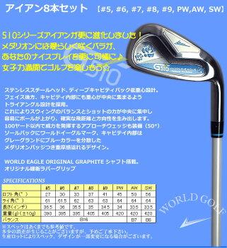 ワールドイーグルG510レディースアイアン8本セット【対応】【02P3Feb12】