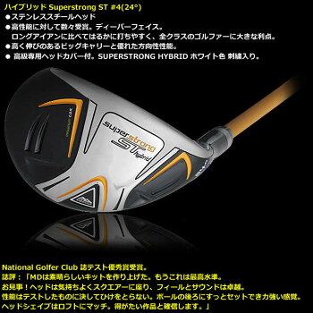 MDゴルフスーパーストロングSTハイブリッドユーティリティー24°フレックスS【】【RCP】