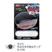 天ぷらキズ防止テープ G-156 ライト メール便選択可能【開店セール1212】