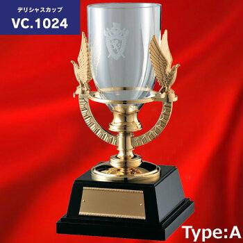 デリシャスカップVC1024A【松下徽章】【文字刻印代無料】【送料無料】【ポイント2倍】【RCP】【期間限定】