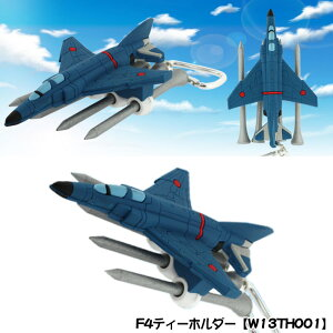 F4戦闘機がティーホルダーに!!F4ティーホルダー W13TH00 】 【ポイント2倍】【CP】【期間限...
