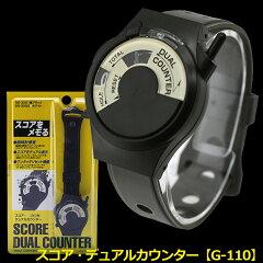 カウンターは必須です!スコア・デュアルカウンター[黒]【G-110】【LITE】【ポイント2倍】【期...