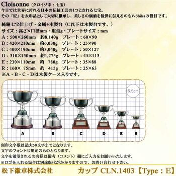 七宝カップゴルフCLN.1403-E松下徽章