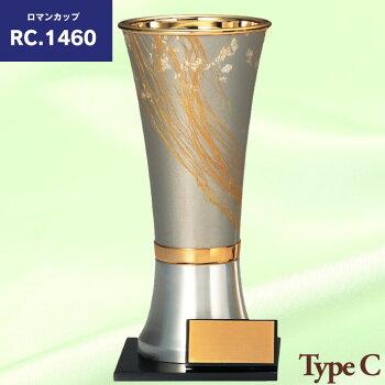 ロマンスカップゴルフRC.1460-C松下徽章