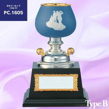 ポタリーカップゴルフPC.1605-B松下徽章