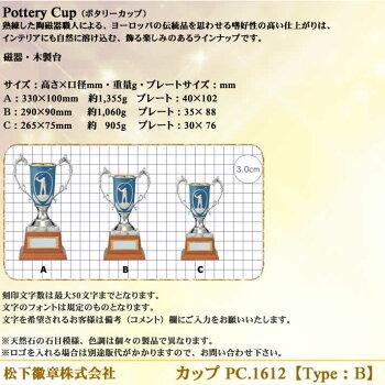 ポタリーカップゴルフPC.1612-B松下徽章