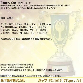 ポタリーカップゴルフPC.1613-A松下徽章