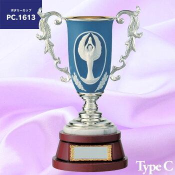 ポタリーカップゴルフPC.1613-C松下徽章