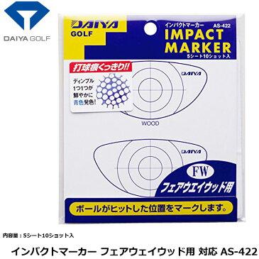 ダイヤゴルフ インパクトマーカー フェアウェイウッド用 対応 AS-422 メール便対応可能【あす楽】