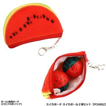 スイカポーチ スイカボール2球セット PCH002【あす楽】