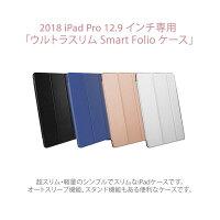 iPadPro12.9インチケース2018モデル専用ウルトラスリムSmartFolioApplePencilスマートカバーアイパッドプロ手帳ケースES15994手帳型レザーカバーdocomoausoftbankダイアリーブックRoa10P4589753049956