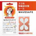 スマホ 電磁波防止 シール WAVESAFE(ウェーブセーフ