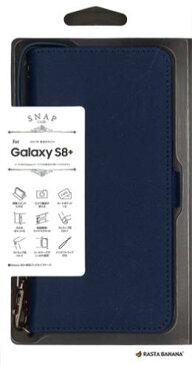 GALAXY S8+ SC-02J SCV36 手帳ケースネイビーdocomo sc02j au scv36 プラス3204GS8P 手帳型 ブック ダイアリー 革 レザーストラップ付 ギャラクシー サムスン ポイント 送料無料 10p4988075619067