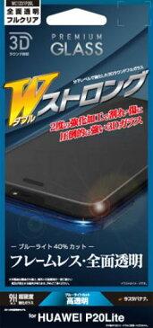 HUAWEI P20 lite(HWV32/Y!mobile)3D Round Premiumガラスダブルストロング オールブルーライトカットWC1231P20L HUAWEI p20lite ファーウェイau ワイモバイル ポイント シール シート フィルム 液晶フィルム 送料無料 10p4988075638051