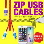 iPhone スマートフォン ケーブル【Lightningコネクタ用 micro USB 兼用】2in1ジッパー型USB充電ケーブルライトニングコネクタケーブル マイクロUSBケーブル同時充電 iPhone6 6Plus galaxy xperia ipad ipodzip-cable 松平 タイム