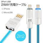 2ポートUSB 2WAY スマートフォン 充電ケーブル 1mmicro USB ライトニング コネクタ ケーブル 両方 対応2in2-cable 10p 松平DS